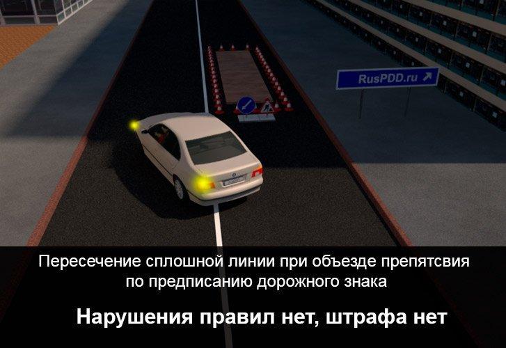 Противоречие дорожного знака и разметки