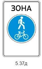 Велопешеходная зона