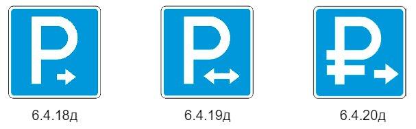 Направление размещения парковки