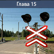 Движение через железнодорожные пути