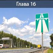 Движение по автомагистралям
