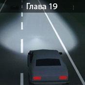 Пользование внешними световыми приборами и звуковыми сигналами
