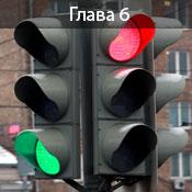 Сигналы светофора и регулировщика