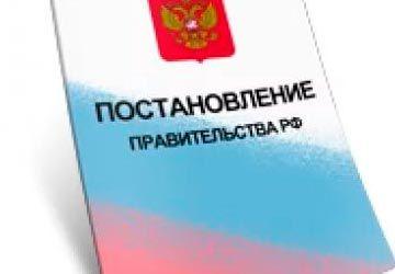 Изменения ПДД. Постановление правительства РФ 832