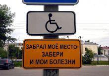 Изменения ПДД с 6 февраля 2016 года. Подтверждение инвалидности