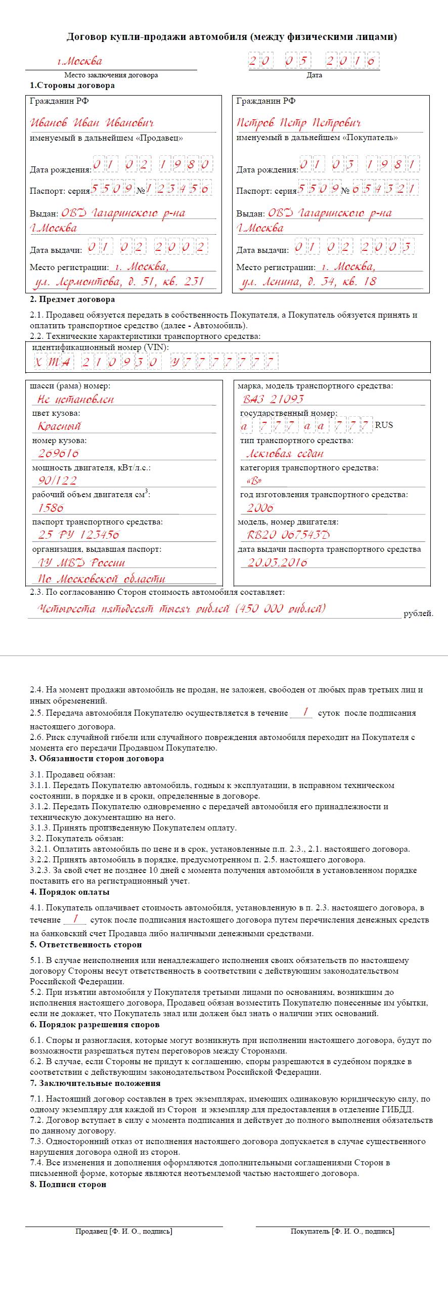 бланк договора купли=продажи автомобиля