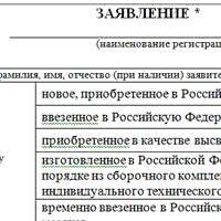 Постановка транспортного средства на учет в ГИБДД.