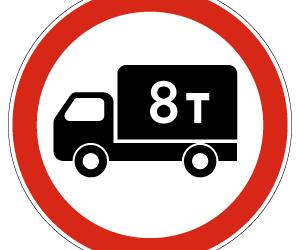Изменения в ПДД с 31 декабря 2014 года. Знак «Движение грузовых автомобилей запрещено»