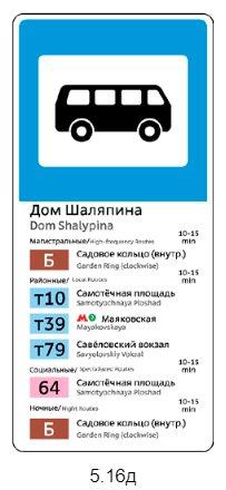 Совмещенный знак остановки и указателя маршрутов