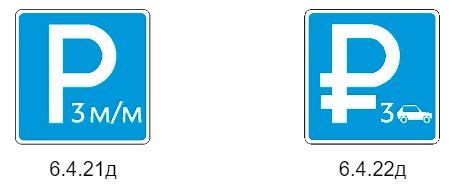 Указание количества парковочных мест