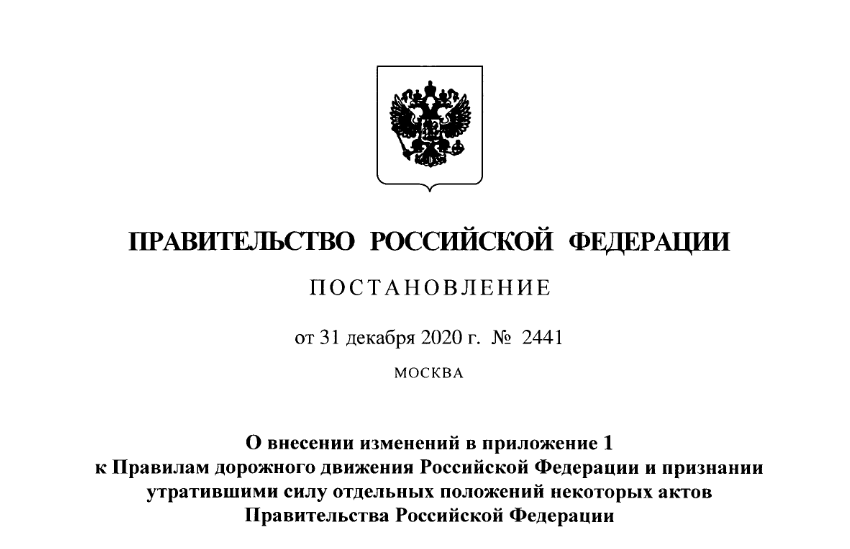 Постановление 2441
