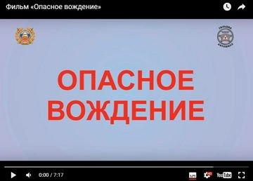 «Опасное вождение» обсудили в формате Открытого правительства