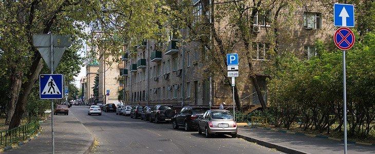 Как определить зону действия «Парковка» чтобы не эвакуировали?