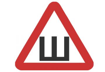 Как избежать штрафа за отсутствие знака «Шипы»?