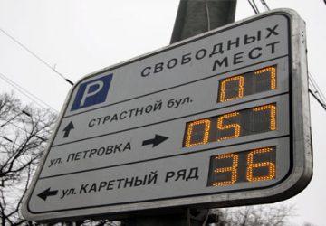 Референдум за платные парковки