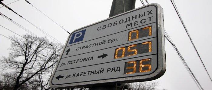 Тарифы за парковку в Москве до 200 рублей