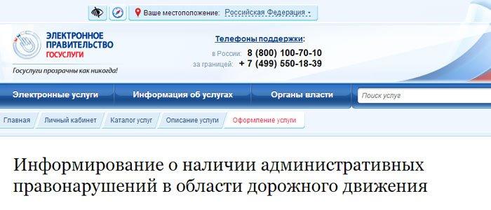 Проверить штрафы ГИБДД по номеру постановления или гос.номеру автомобиля