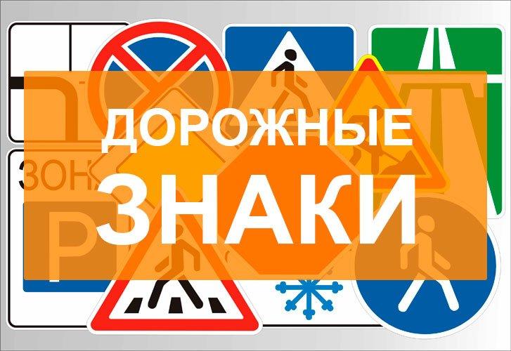 Дорожные знаки кПДД  2018-2019 и ихобозначения
