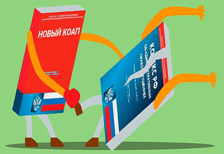 Новый КоАП РФ 2020