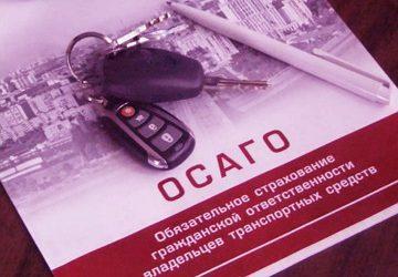 Новые тарифы ОСАГО с 11 октября 2014 года.