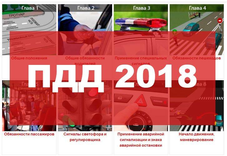 Правила дорожного движения 2018года — ПДДРФ2018