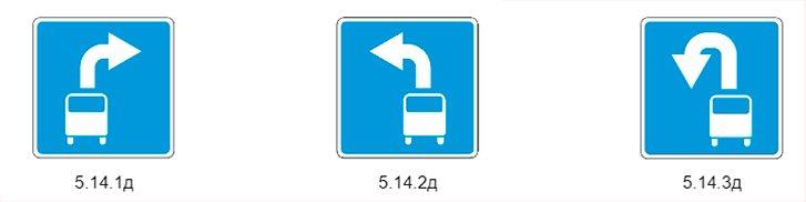 Направления движения для общественного транспорта