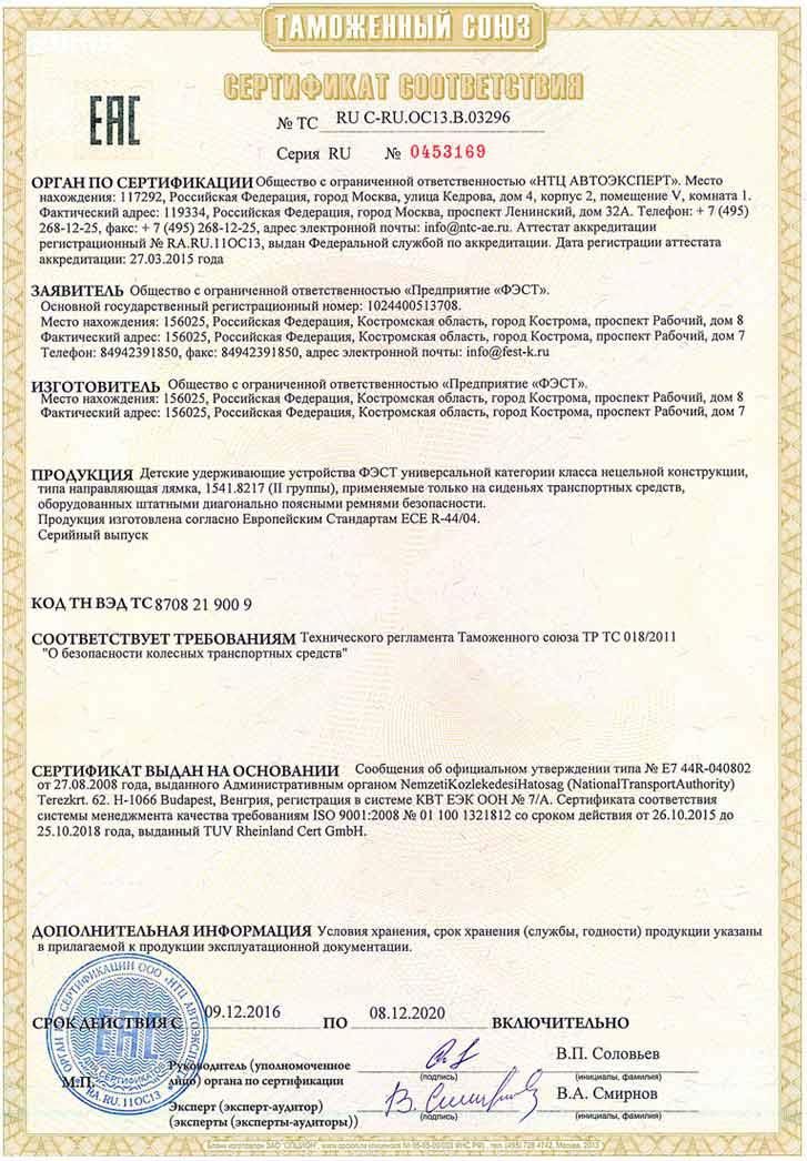 Сертификат соответствия адаптера ремня безопасности ФЭСТ