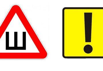 Штраф за отсутствие знака «Шипы» и «Начинающий водитель»