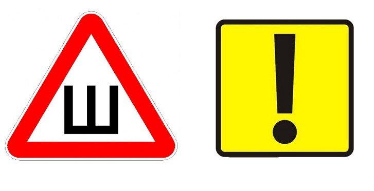 Знак «Шипы» и «Начинающий водитель» в 2018 году обязательны
