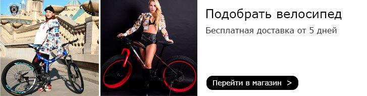 Выбрать велосипед с бесплатной доставкой