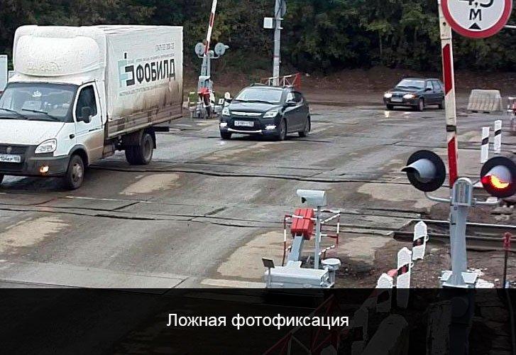 Фотофиксация на железнодорожном переезде