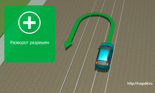 Разворот через трамвайные пути