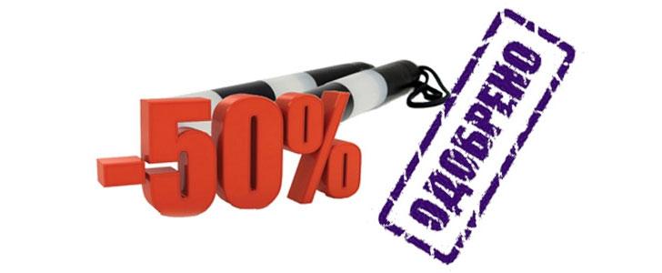 Административное правонарушение скидка 50 процентов действует или нет