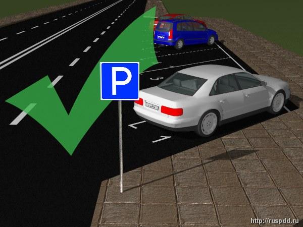 парковка под знаком 14