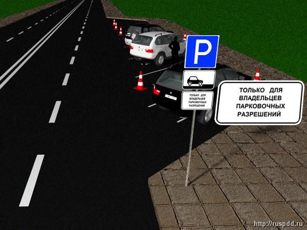 Парковка для владельцев парковочных разрешений