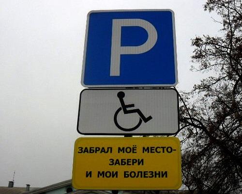 транспортное средство со знаком инвалид