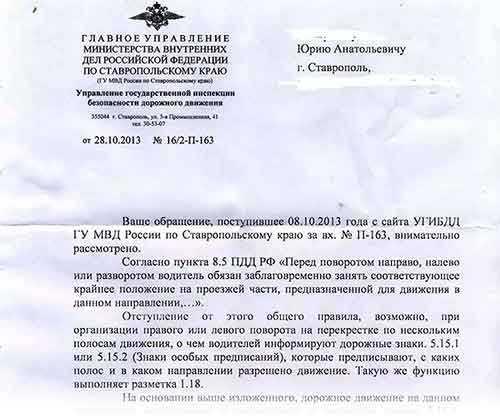 Выдержка из ответа ГИБДД г. Ставрополь